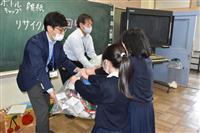 紙ごみ集めておやつをもらおう 寝屋川市の小中生が回収活動、目標100トン