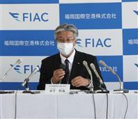 福岡空港は最終赤字117億円 コロナで旅客激減