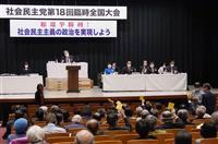 社民党分裂が確定的に 村山元首相「さらに小さく…残念」 立民合流容認、福島党首のみ残留…