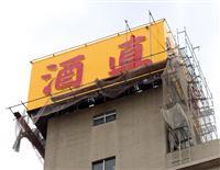 和歌山の鉄パイプ落下 建設会社社長ら2人を書類送検