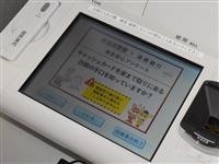 ATMで特殊詐欺防止アンケート 南都銀行と奈良県警