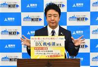 「ハンコレス」の福岡市がDX戦略課を新設