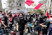 混乱受けペルー大統領辞任 在任6日、抗議デモで死者