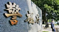 報知新聞社員の52歳男逮捕 路上で小5男児暴行疑い