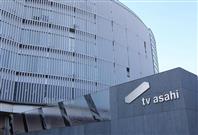 NHKネット費用上限200億円に「違和感ある」 テレ朝専務
