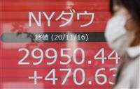 NY株が史上最高値 3万ドル目前、ワクチン期待で買い膨らむ