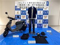 ひったくりの疑いで無職男を追送検 神奈川県警