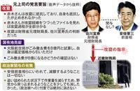 元上司「改竄は佐川氏の判断」の波紋 元近財職員自殺訴訟