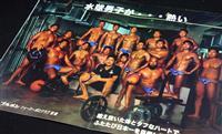 水球男子の腹筋全開! 新たなファン層開拓へ マッチョな写真集