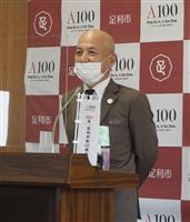 足利市長団体、配布総額116万円 食事券配布問題 栃木