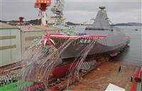 【動画】新型護衛艦「くまの」が進水 コンパクト化、少人数で運用 機雷除去も