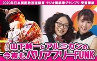 【check!ラジオ大阪】「山下純一とアルミカンの今夜もバリアフリーFUNK」 民放連…