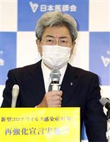【主張】急速な感染拡大 強い危機感を政策で示せ 「Go To」の一部停止も