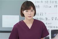 「鬼滅の刃」以来の20%超え 上野樹里主演「監察医 朝顔」初回総合視聴率