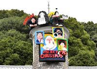【動画あり】今年のサンタはリモートで登場、神戸の「うろこの家」