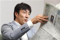 【私と新聞】切り抜き紙面は「自分の歴史」 北京五輪銀メダリスト 大阪ガス陸上部副部長 …
