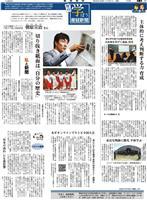 私と新聞 北京五輪銀メダリスト 朝原宣治さん