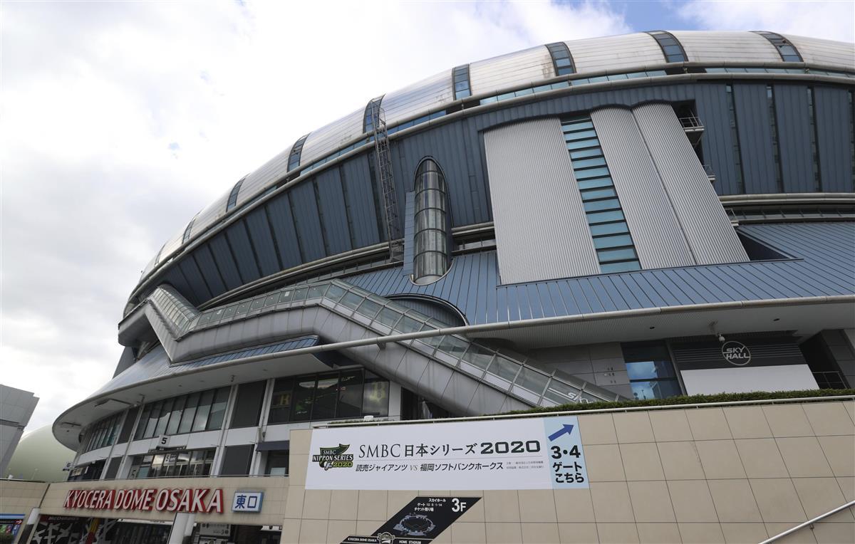 なぜ ドーム 日本 大阪 シリーズ