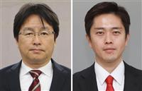 【速報】大阪維新の代表選に2氏が届け出