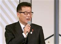 【速報】大阪維新、全体会議で松井氏の代表辞任を報告