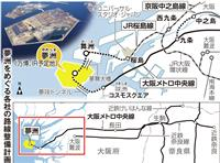 大阪・関西万博 会場・夢洲へのアクセスに不備 「コロナ」「IR遅れ」で鉄道の延伸進まず…