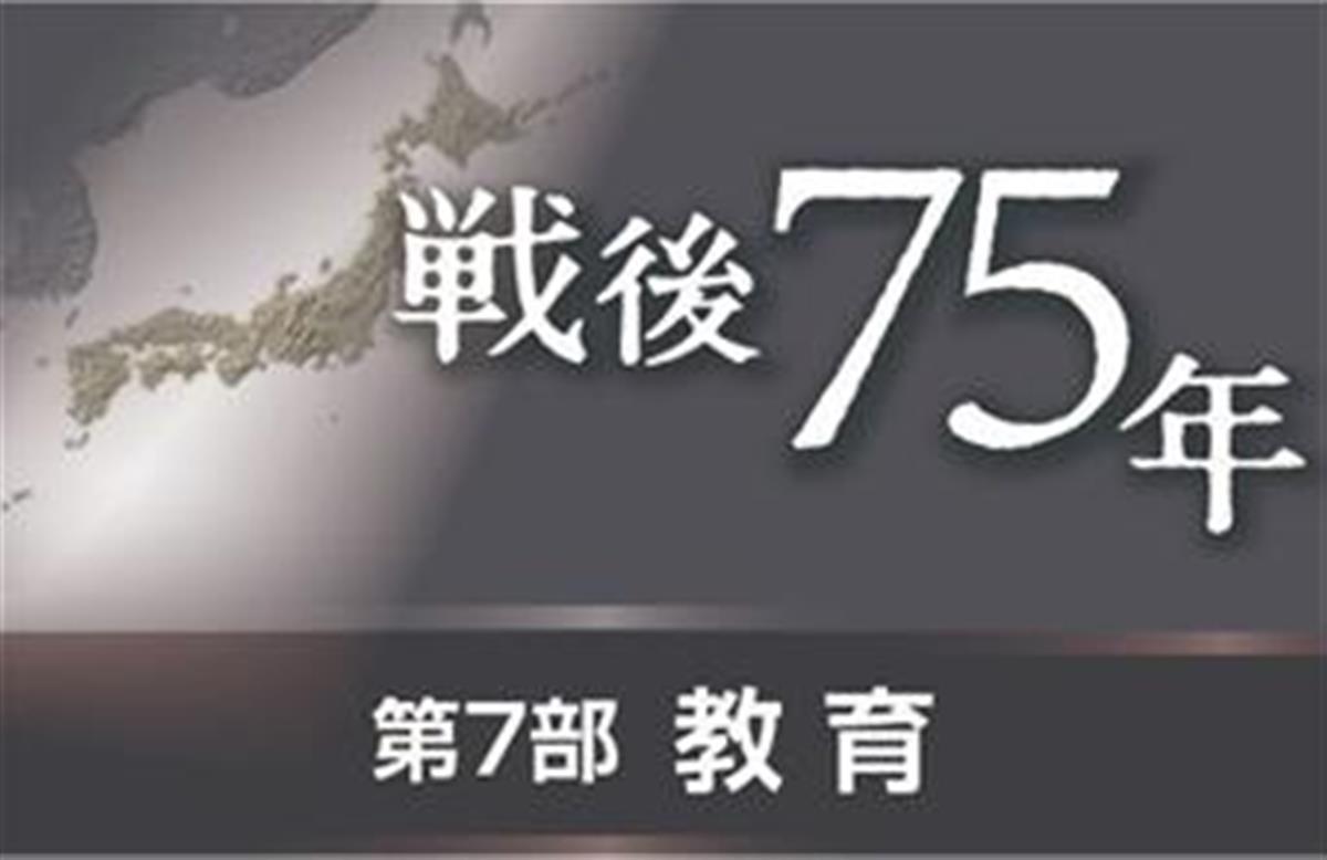 戦後75第7部サムネ