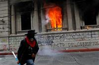 グアテマラ議会に放火 デモ隊が予算案に抗議