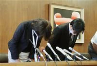 兵庫・宝塚の柔道部顧問、懲戒免職「厳しい指導のつもり」