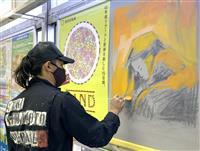 駅にアートで彩りを JR山手線でライブペインティング