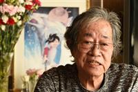 「釣りキチ三平」漫画家の矢口高雄さん死去 81歳