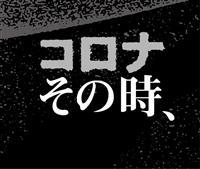 【コロナ その時、】(18)五輪なき連休 「第2波」ピーク 2020年7月23日~