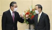 菅政権、尖閣や香港で対応求めるも中国強硬 中国外相来日