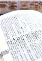 恋愛対象は「特定の異性」→「特定の相手」 9年ぶり改訂「新明解国語辞典」が映す日本の「…