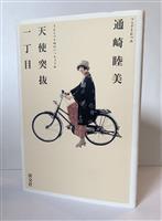 【通崎好みつれづれ】自転車と木琴 つなぐ縁
