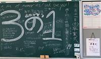 【東日本大震災 10年へ】保存か解体か 原発事故後のままの学校 町民ら視察