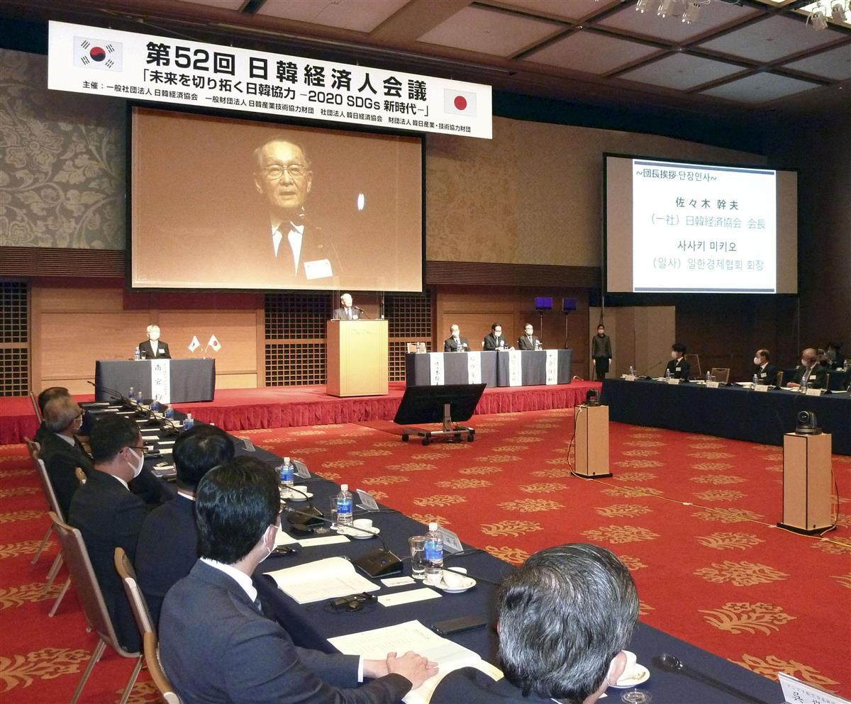 日韓経済人会議 政経分離で民間交流支援求める 早期首脳会談も - 産経 ...