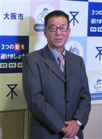 維新・松井代表「国会議員がサボっている」 国民投票法改正案の成立困難で