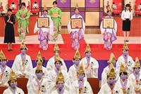 【動画】今宮戎神社が福娘発表