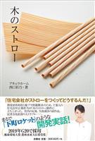 【書評】『木のストロー』西口彩乃著