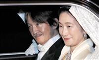 【花田紀凱の週刊誌ウオッチング】〈799〉眞子さまご結婚問題は一件落着?