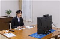 オンラインご活用50回超 秋篠宮さま、コロナ禍で「有効な手段」