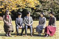 【秋篠宮さま55歳ご会見】(2)眞子さまご結婚「認める」 コロナ禍で「顔を合わせて話を…