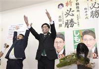鹿児島市長選、元県議の下鶴氏が初当選 元副市長ら3新人破る