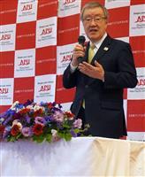 立命館アジア太平洋大(APU)の出口学長再任