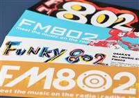 「1局2波」 広告外収入も高い比率、ラジオ淘汰の時代のFM802の挑戦