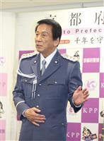 杉良太郎特別防犯対策監「特殊詐欺防止に家族の力が必要」