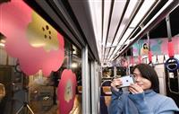 「百花列車」で京都応援 100周年の京女、京阪の車両で