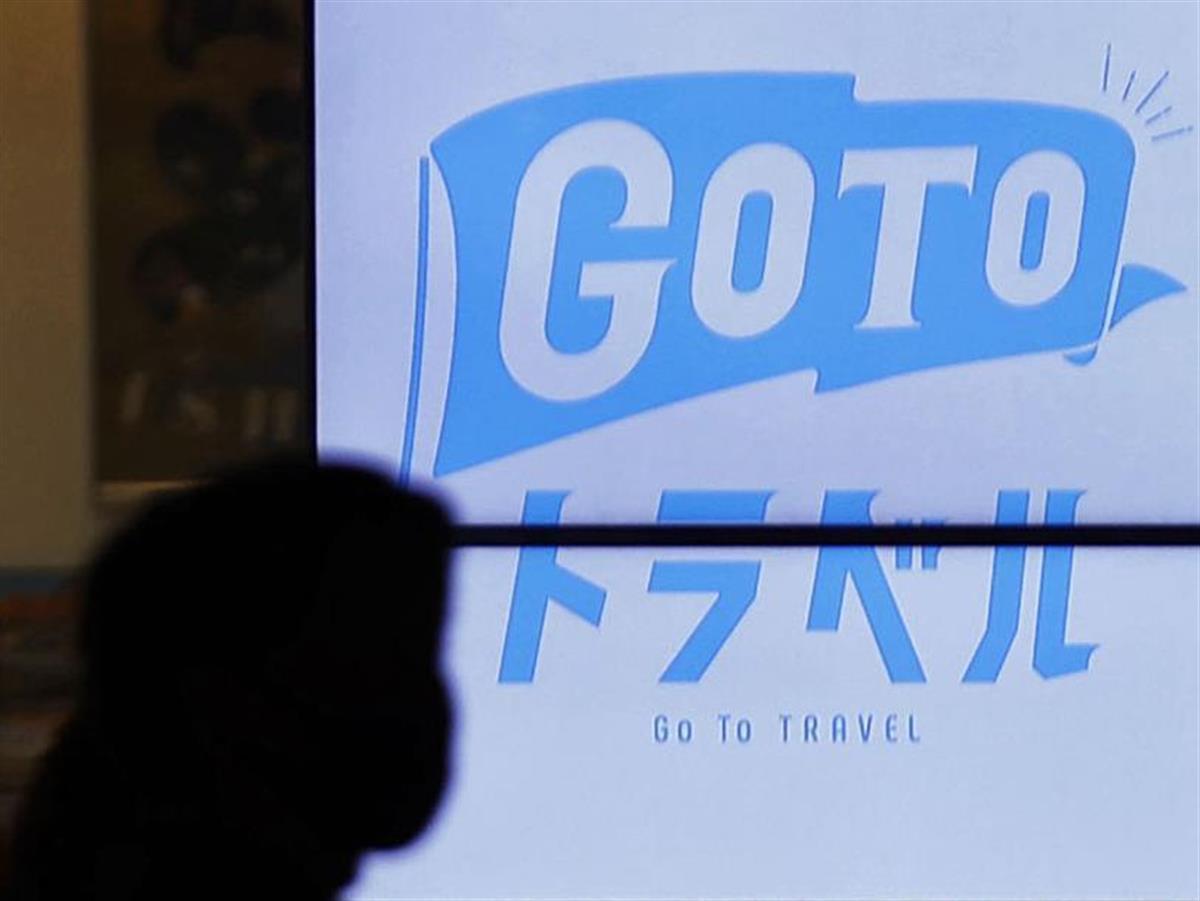 GoTo延長「仕組み工夫し中小にも恩恵を」 旅行業者要望
