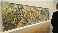 福沢一郎画伯の大作をお披露目 群馬県内では初公開