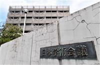 【正論1月号】国会は学術会議の反国民的行動を問え 産経新聞論説副委員長 榊原智